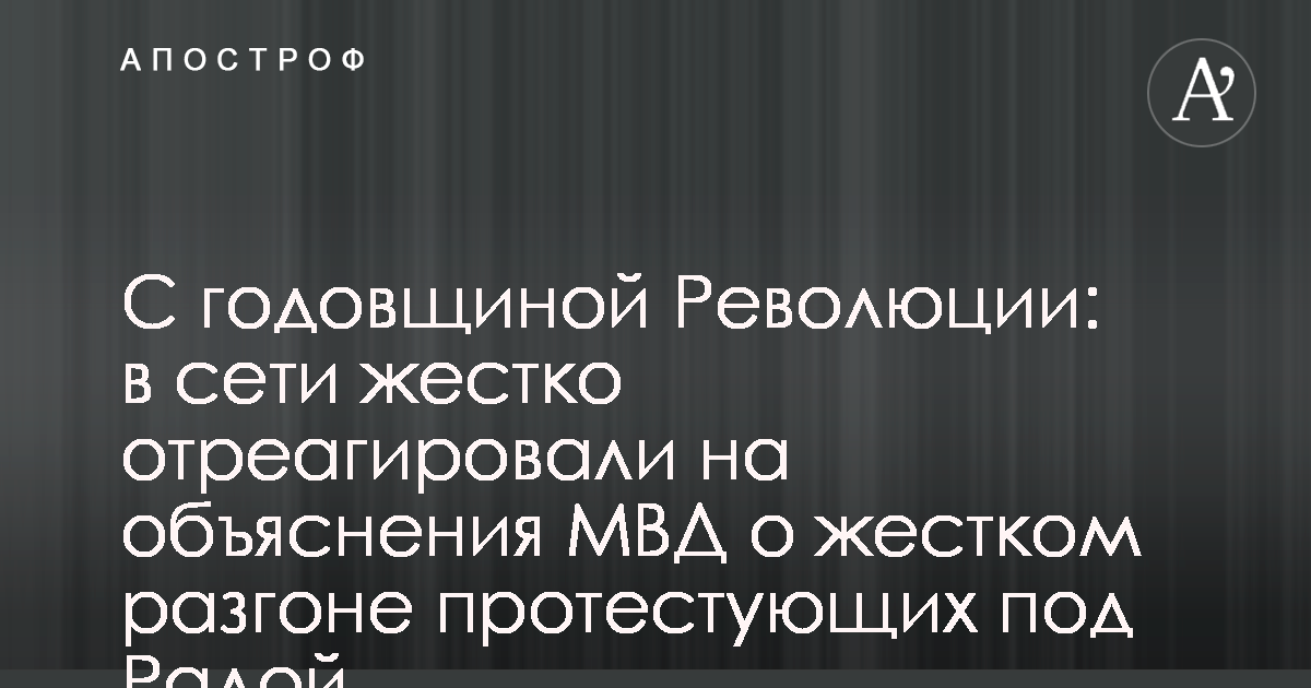 Пользователи сети эмоционально отреагировали на комментарий спикера  Министерства внутренних дел Артема Шевченко о том, что полиция ставила на  колени ... e62abf153ed