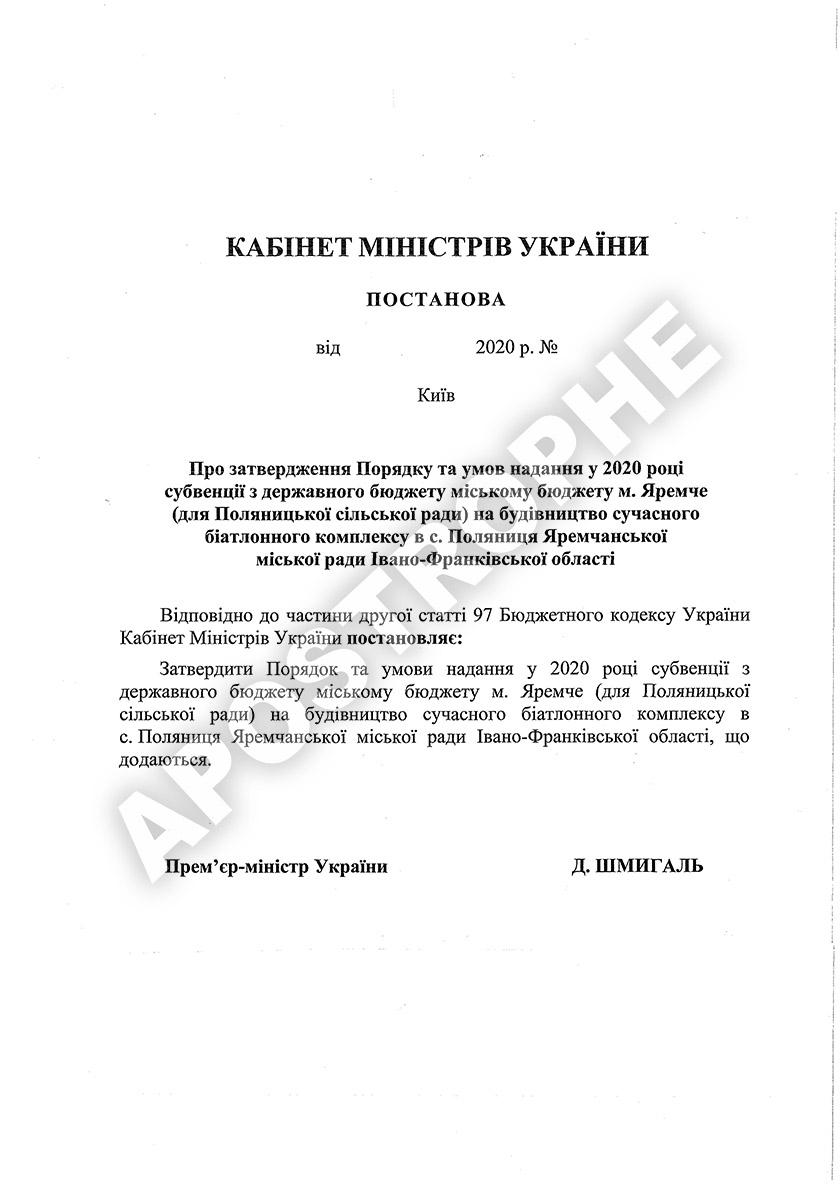 """Пир во время чумы: новые """"бюджетные"""" подарки для Коломойского"""
