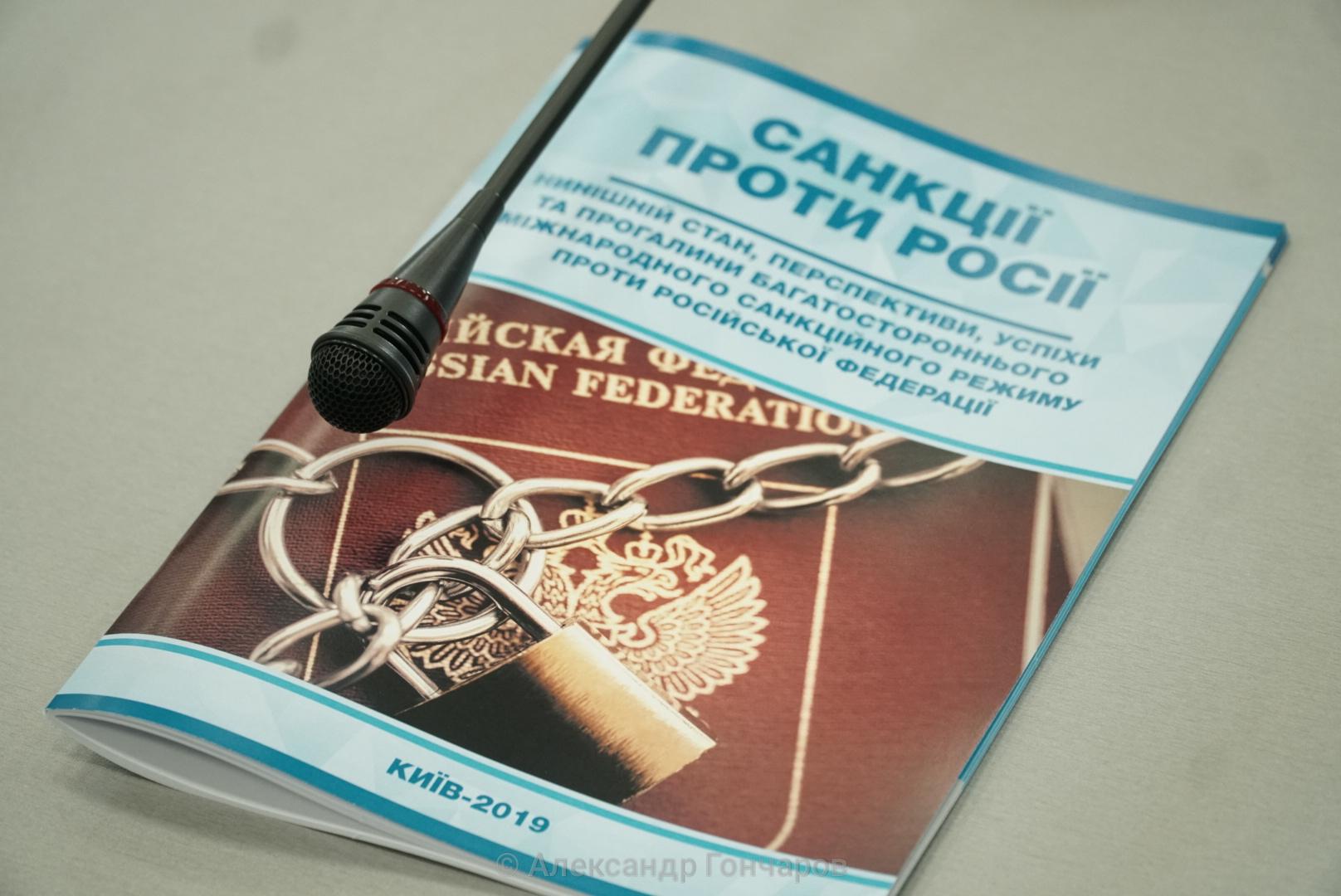 """""""Апостроф"""" публікує стислий виклад дослідження про ефективність санкційного режиму проти Росії"""