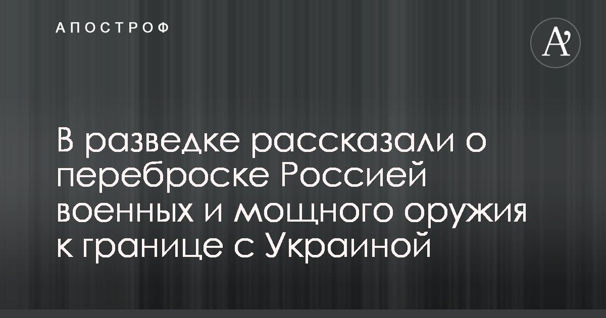fa3cc2673093 Об этом сообщает Главное управление разведки Министерства обороны Украины.  В частности, под видом участия в маневрах