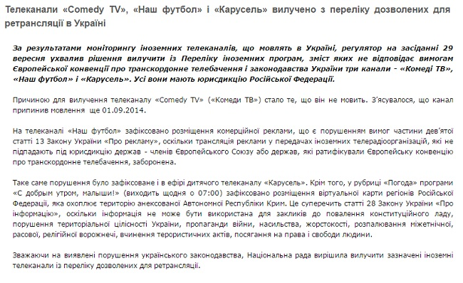 ВУкраинском государстве запретили три русских канала