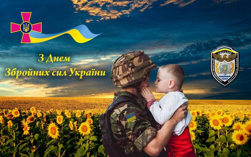 там поздравления с днем украинской армии 6 декабря картинки получить перстень сватьи