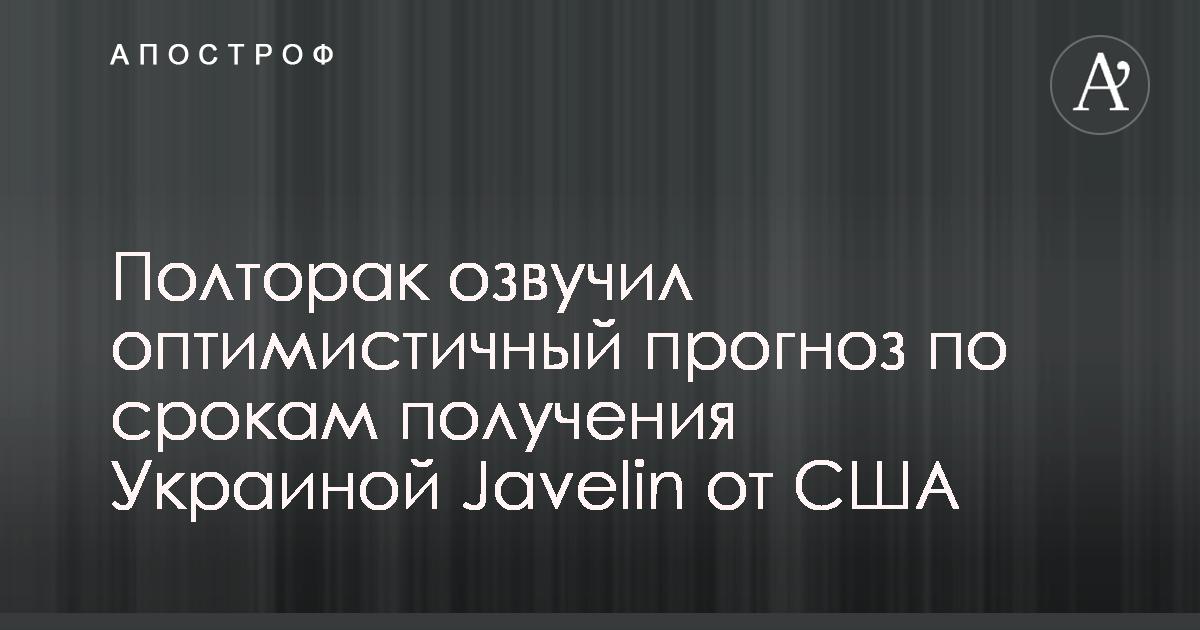 Полторак озвучил оптимистичный прогноз по срокам получения Украиной Javelin  от США (2.13 17) 0c936c6d01b