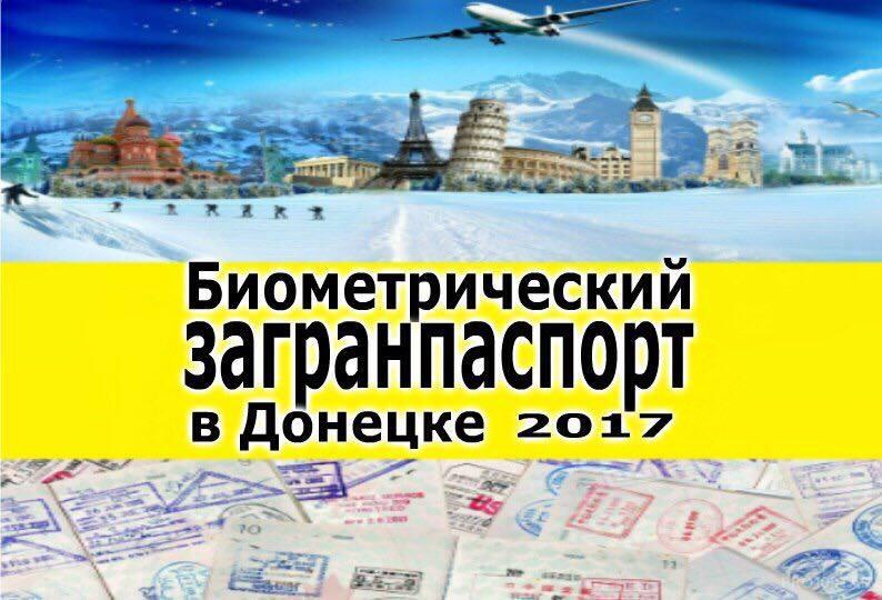 """В ОРДЛО появились организации, которые за """"символическое вознаграждение"""" помогают гражданам оформить биометрические паспорта"""