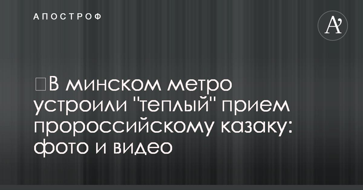 В минском метро устроили 'теплый' прием пророссийскому казаку: фото и