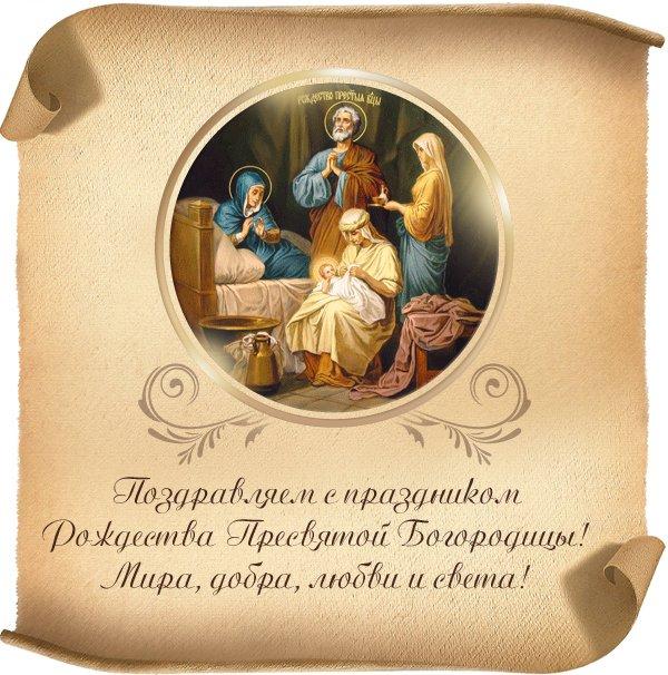 Фото открытка рождество пресвятой богородицы