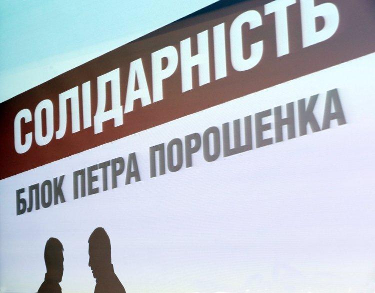 Навіть глава фракції БПП Артур Герасимов зібрався на округ