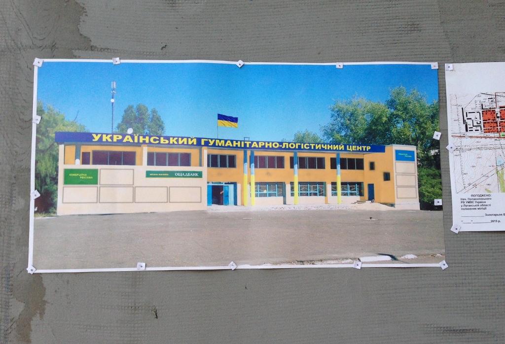 Будут ли на Донбассе работать логистические центры?
