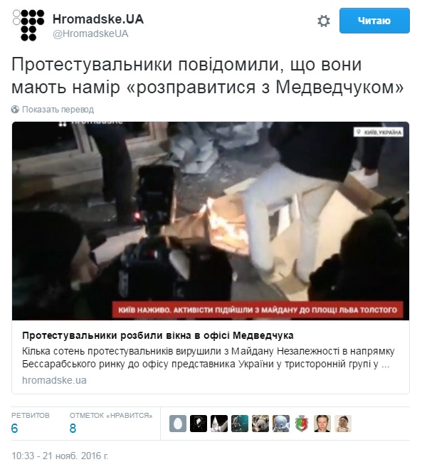 Вцентре украинской столицы подожгли офисное строение Медведчука