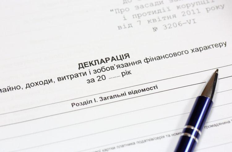 Украина пока не готова внедрить систему всеобщего декларирования