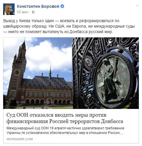 Неисполнение промежуточного решения суда ООН будет иметь для России серьезные последствия, - Гопко - Цензор.НЕТ 6541