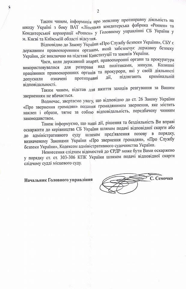 Картинки по запросу Государственная измена: суд обязал СБУ открыть дело против Порошенко