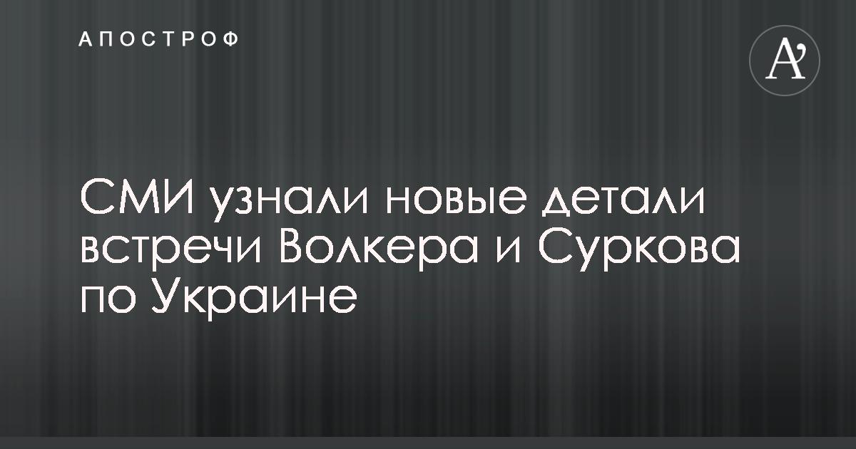 8bebba276f86 СМИ узнали новые детали встречи Волкера и Суркова по Украине (1.06/23)