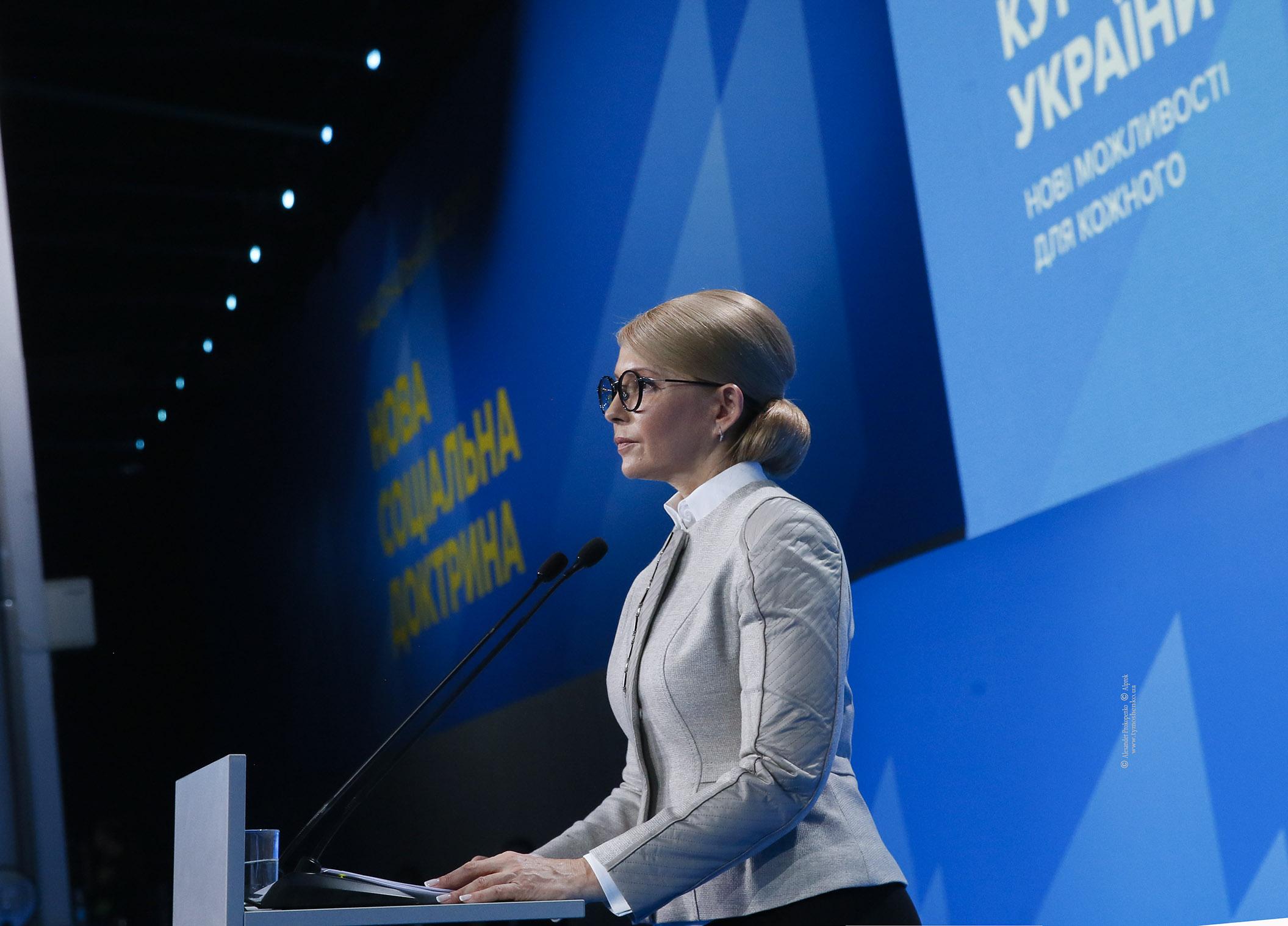 Юлия Тимошенко озвучила главные тезисы по социальному направлению