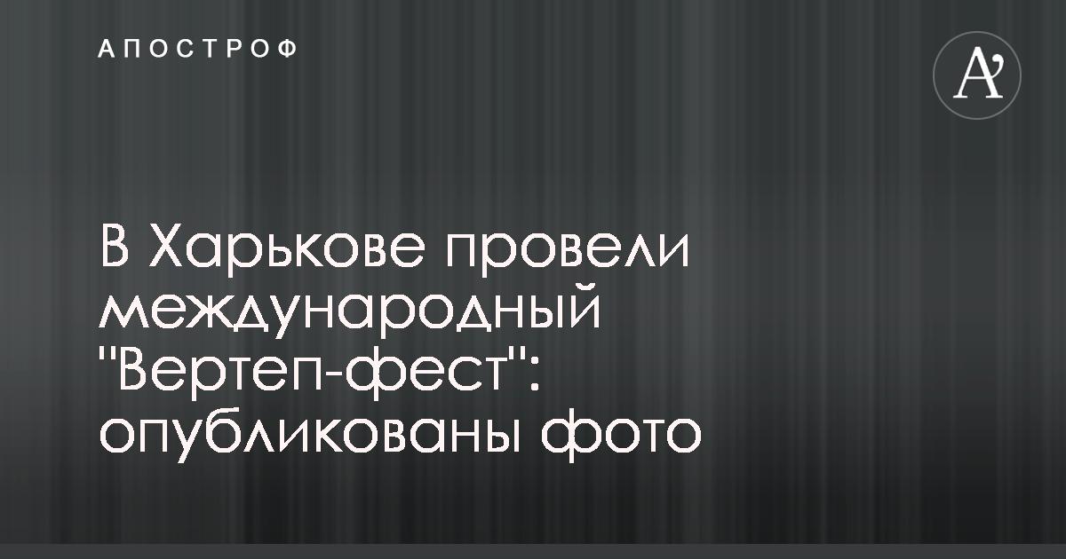 Светличная открыла в Харькове международный 'Вертеп-фест': фото