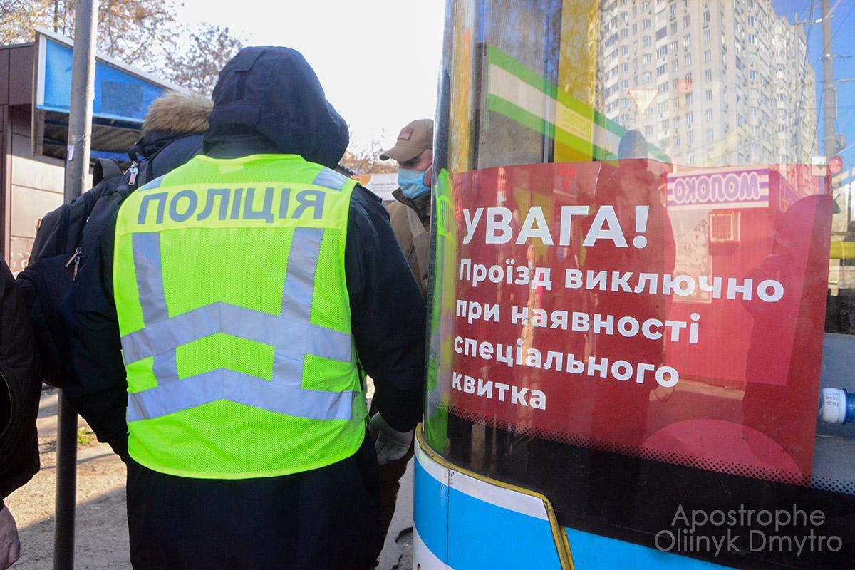 Киев коронавирус карантин очередь спецпропуска Чернобыльская