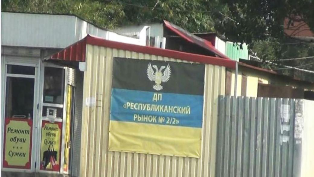 День независимости Украины в оккупированном Донецке отмечают только те, кто остался патриотом