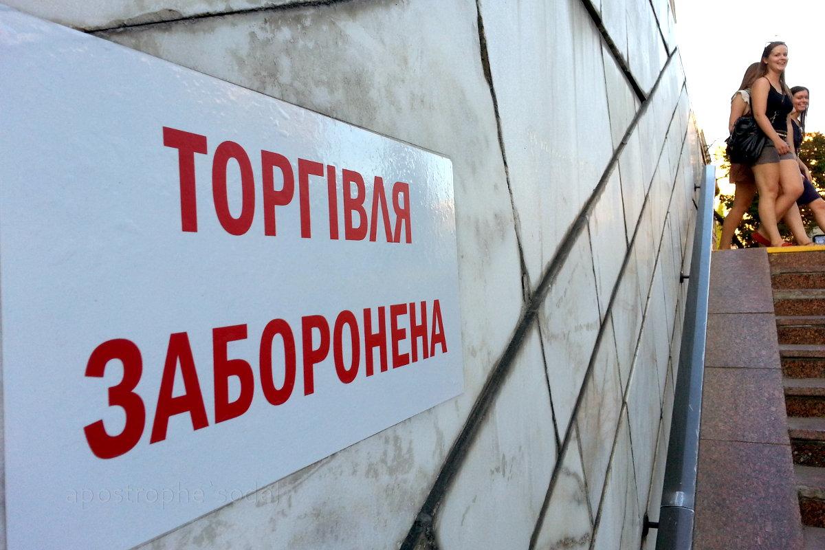 Россия с 1 ноября может ввести пошлины на ввоз украинских товаров