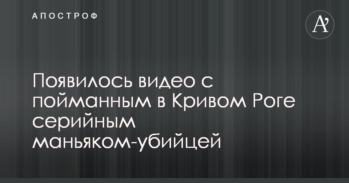 8d5134e18510 Для серийного маньяка, который жестоко обращался, насиловал и убивал женщин  в Кривом Рогу Днепропетровской области, избрали меру пресечения в виде  ареста на ...