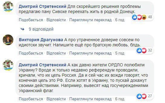 Сивохо выступил сновыми мыслями овозвращении территории— Донбасс