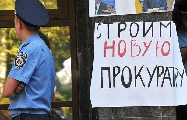 Украина испытывает проблемы с реформой прокуратуры