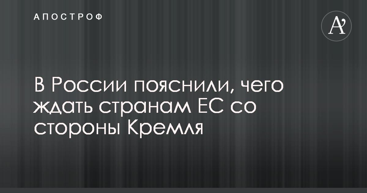 Не поддерживают Украину, но все понимают: в России пояснили, чего ждат