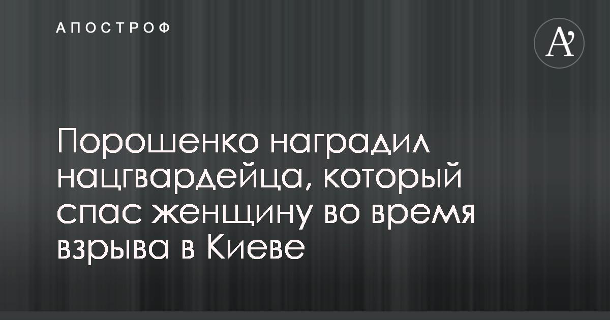 Порошенко наградил нацгвардейца, который спас женщину во время взрыва в  Киеве  опубликовано видео a1c28affa82