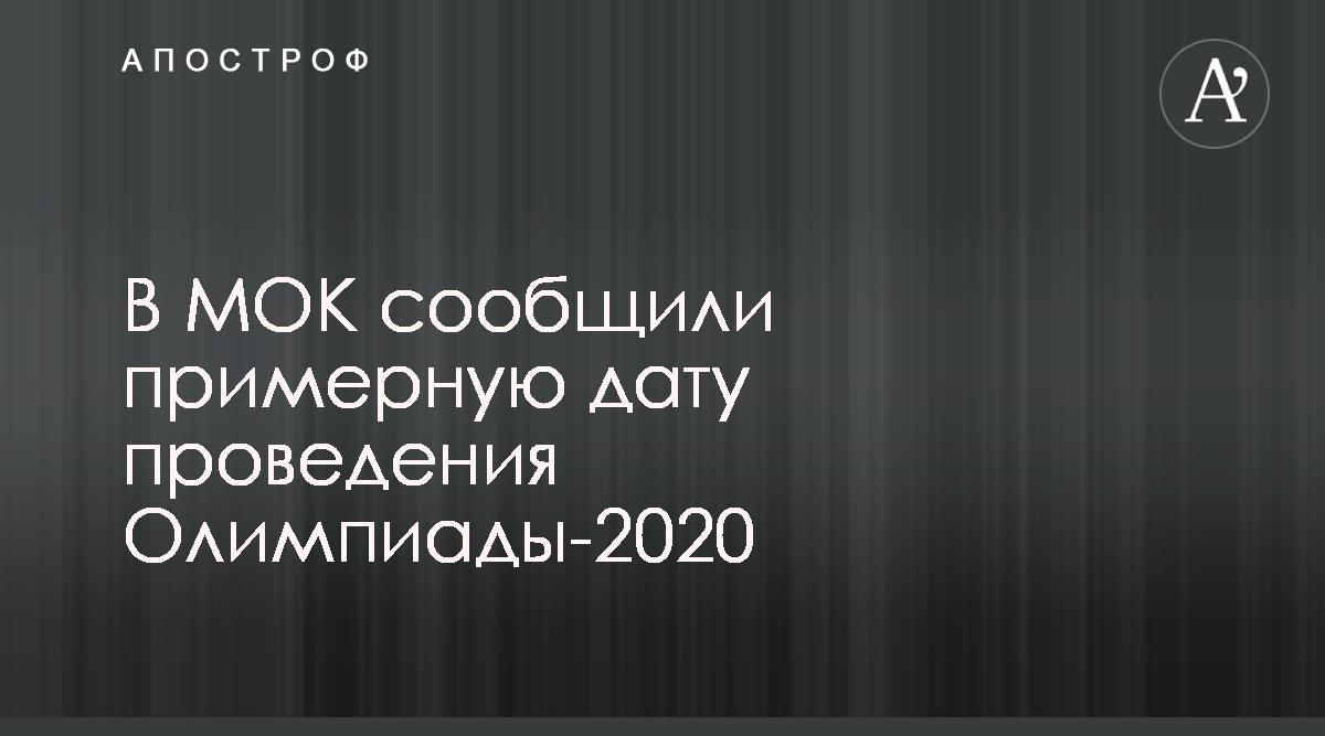 В МОК сообщили примерную дату проведения Олимпиады-2020