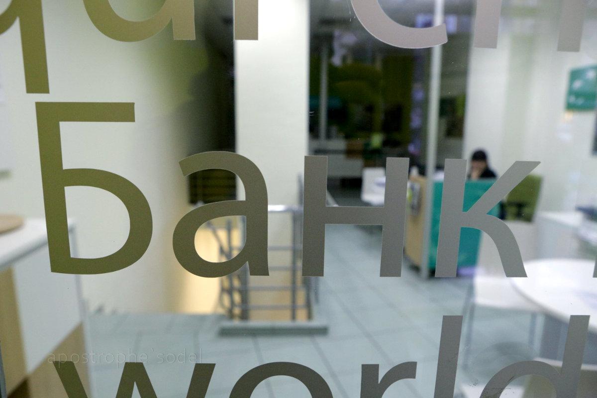 Решением этой проблемы является консолидация коммерческих банков