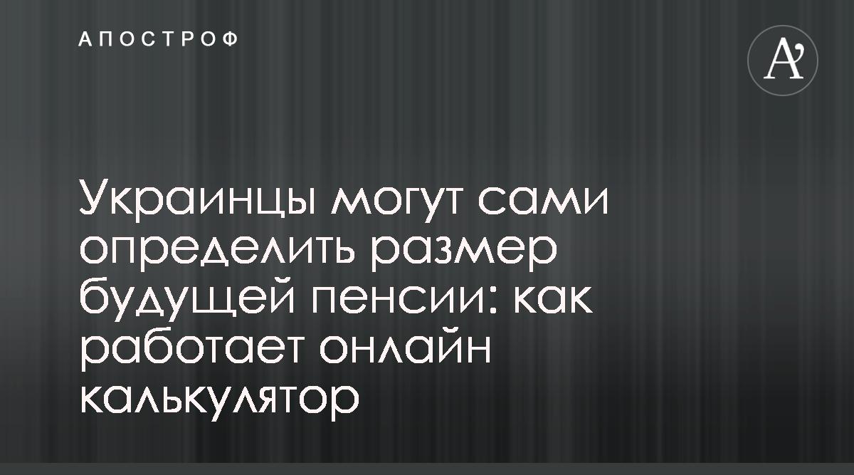 онлайн калькулятор расчета зарплаты 2019 в украине как проверить подключен ли мобильный интернет мтс