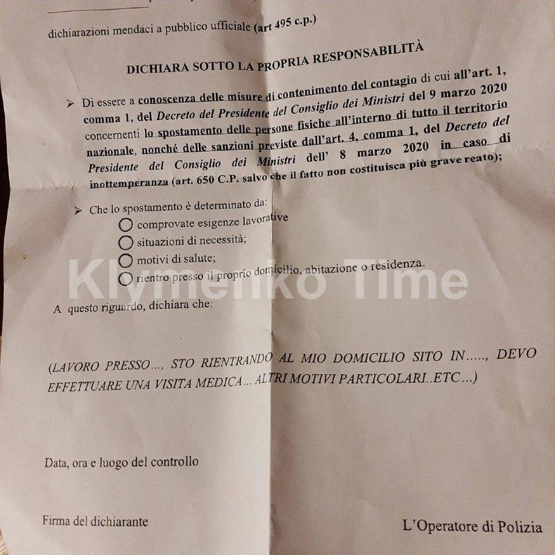 Украине на заметку: как Италия добилась эффективного режима карантина, документ