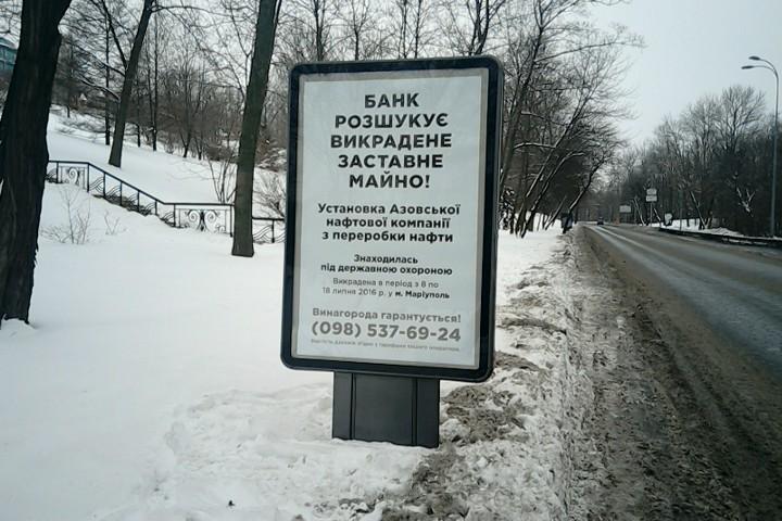 Почти год установка по переработки нефти хранилась на заброшенной территории коммунального предприятия в Донецкой области