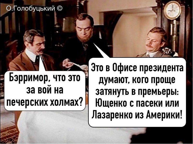 """Чутки про відставку Гончарука і його """"наступника"""" висміяли кумедними фотожабами"""