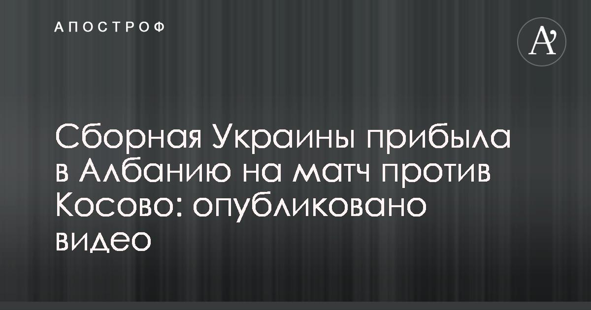 Сборная Украины прибыла в албанский Шкедер, где 6 октября проведет матч  девятого тура группового этапа квалификации на чемпионат мира против  сборной Косово. 3a3afa0a028