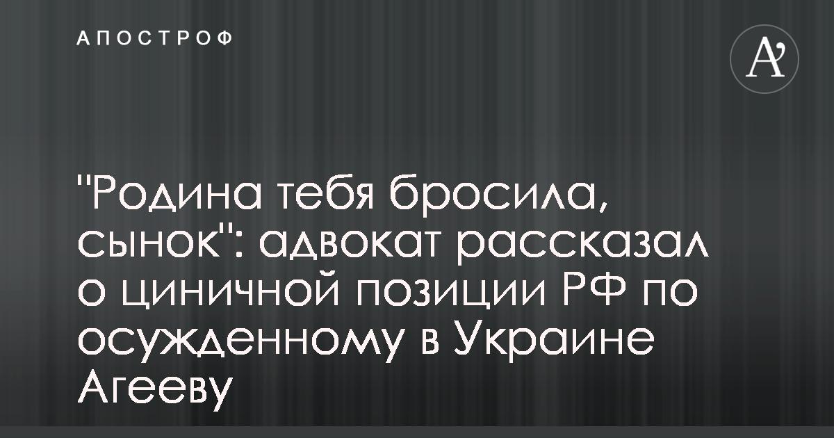 Родина тебя бросила, сынок   адвокат рассказал о циничной позиции РФ по  осужденному c258e1837b2