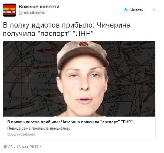 У идиотов прирост: Юлия Чичерина получила
