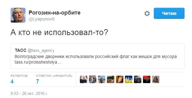 ВВолгограде сор собирают в русские флаги— Ватная находчивость