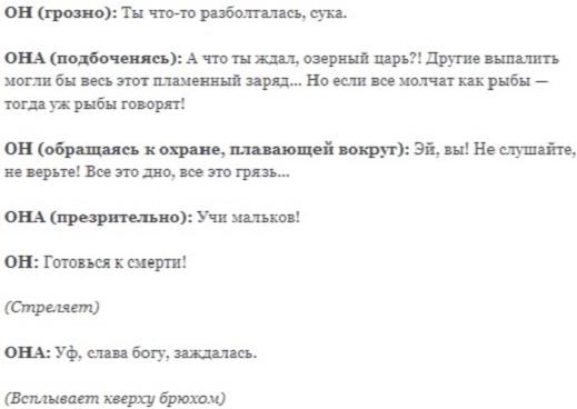 Известный русский пиита не без; юмором высказался соответственно поводу охоты Путина сверху щуку