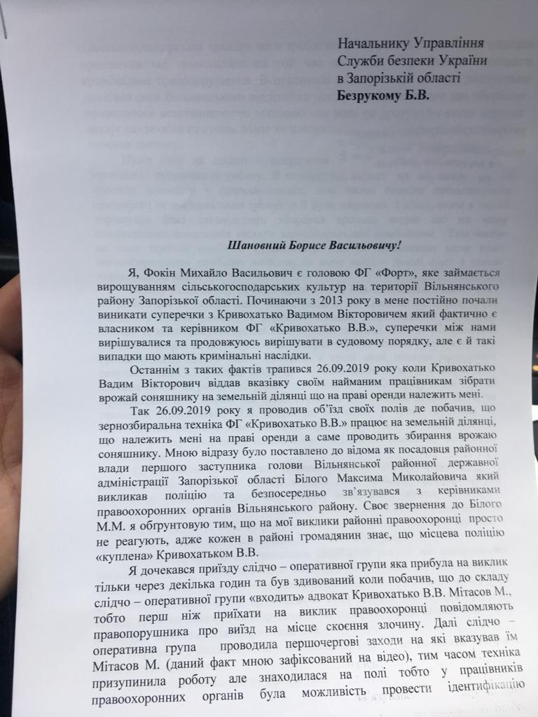 546ac2877a5f7c76eaedca2983d4f5fb - Вадим Кривохатько распускает руки