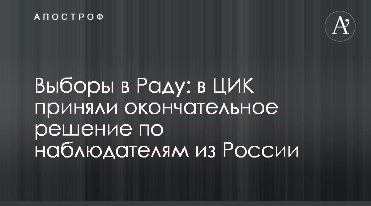 Выборы в Раду: в ЦИК приняли окончательное решение по наблюдателям из