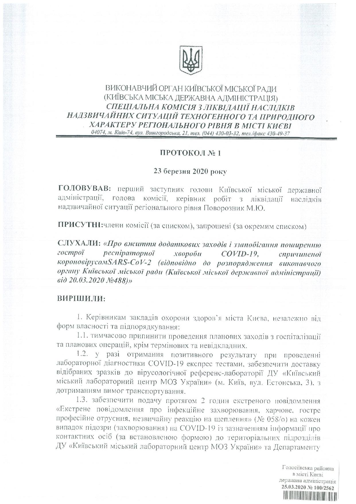 Как будут хоронить умерших от коронавируса в Киеве: власти приняли важное решение