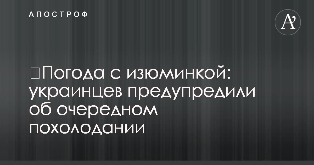 Погода с изюминкой: украинцев предупредили об очередном похолодании