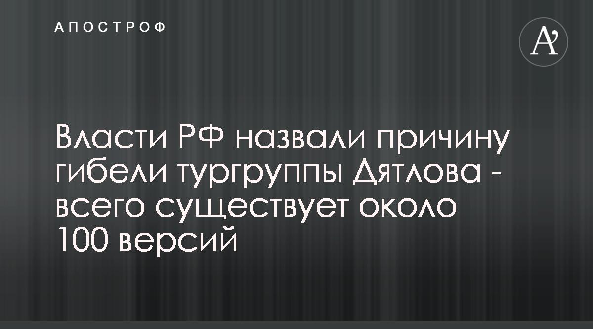 Власти РФ назвали причину гибели тургруппы Дятлова — всего существует