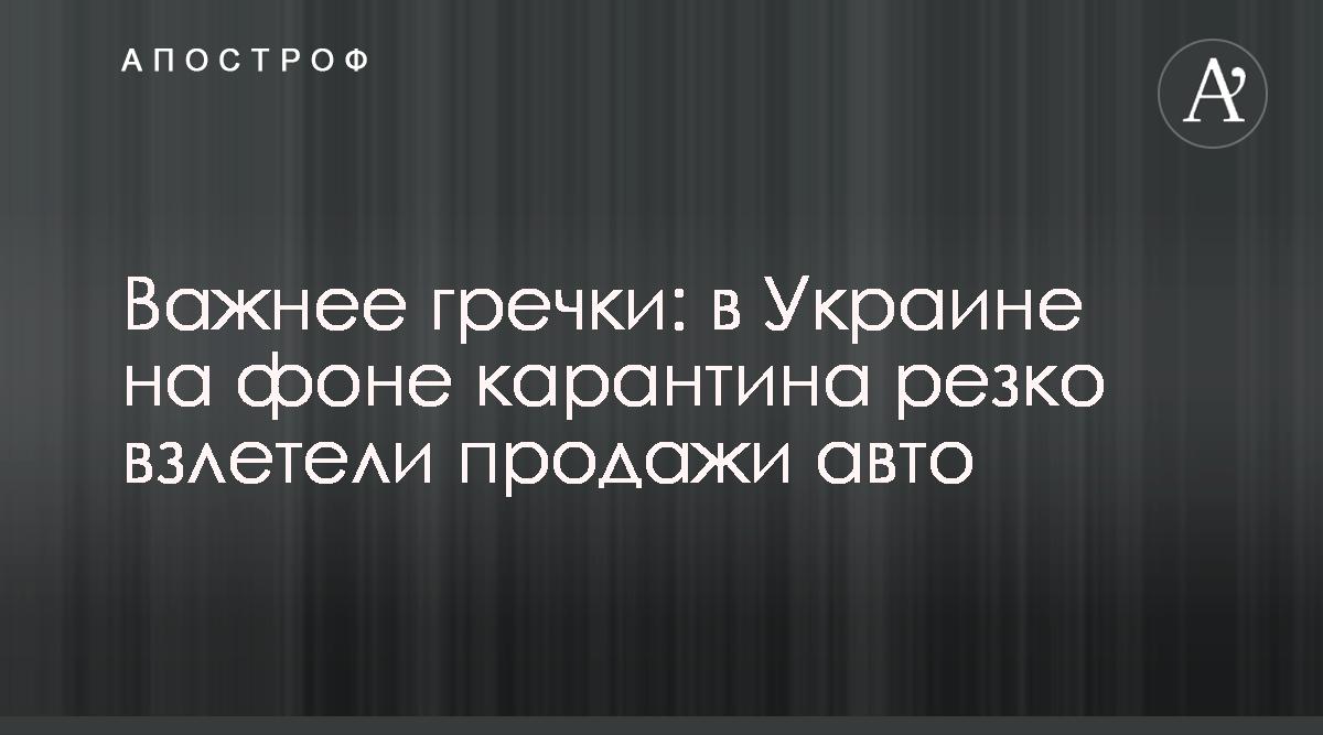 Важнее гречки: в Украине на фоне карантина резко взлетели продажи авто