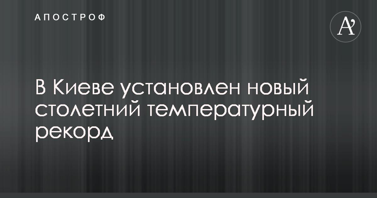 9d0512a16fb6 Ночь с 1 на 2 мая в Киеве стала самой теплой с 1881 года, установив новый  рекорд. Об этом говорится в сообщении Центральной геофизической  обсерватории имени ...