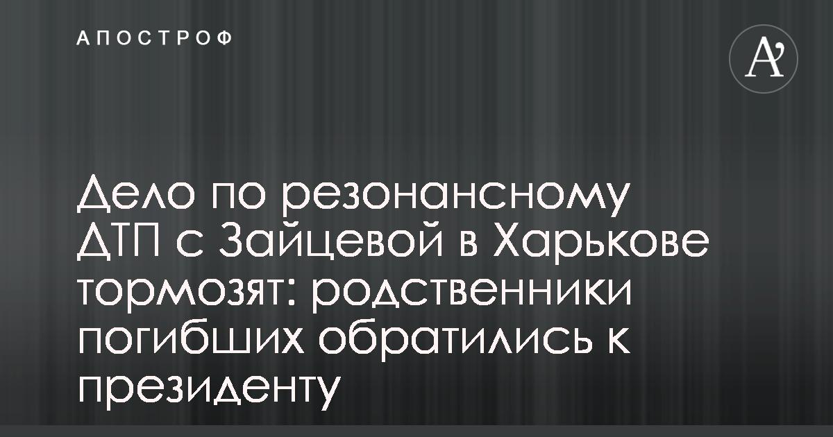 c3e64b3e8a16 Родственники жертв аварии на улице Сумской в Харькове обратились к  президенту Украины Петру Порошенко с просьбой разобраться с затягиванием  дела в суде.