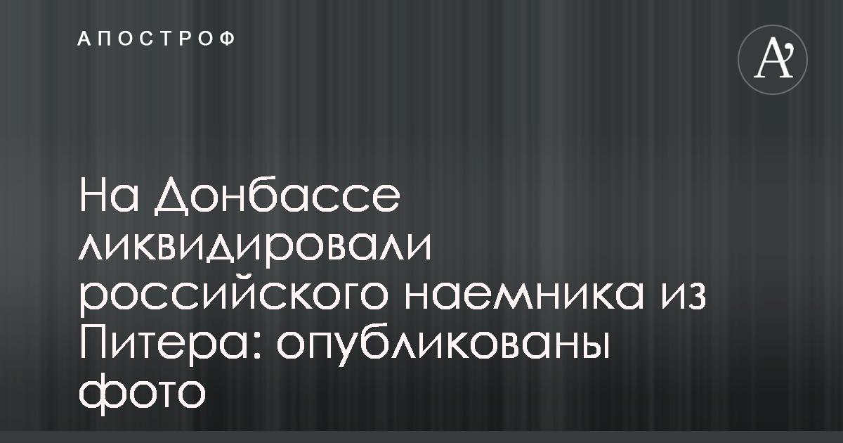 На Донбассе ликвидировали российского наемника из Питера: опубликованы