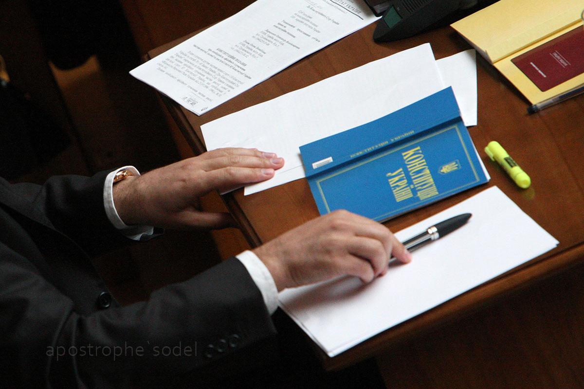 Как Украине нужно принять новую Конституцию?