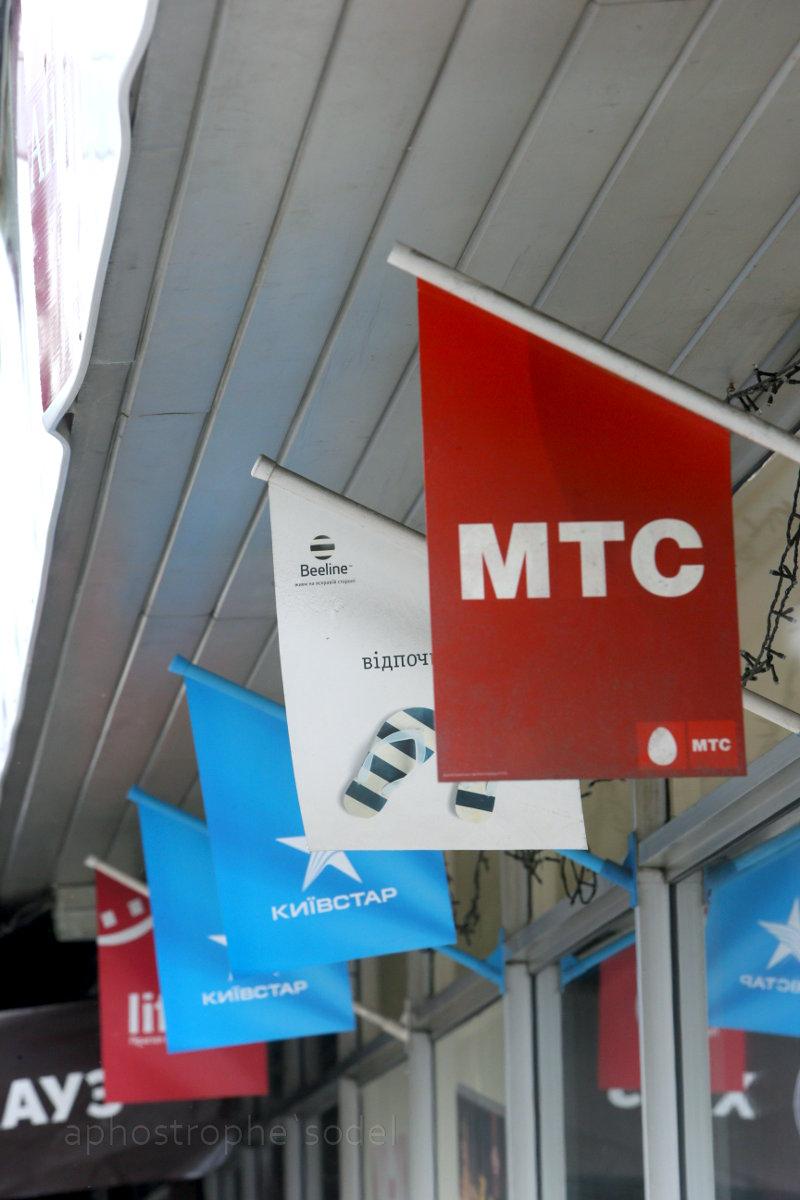 «МТС Украина» лишается крымских абонентов