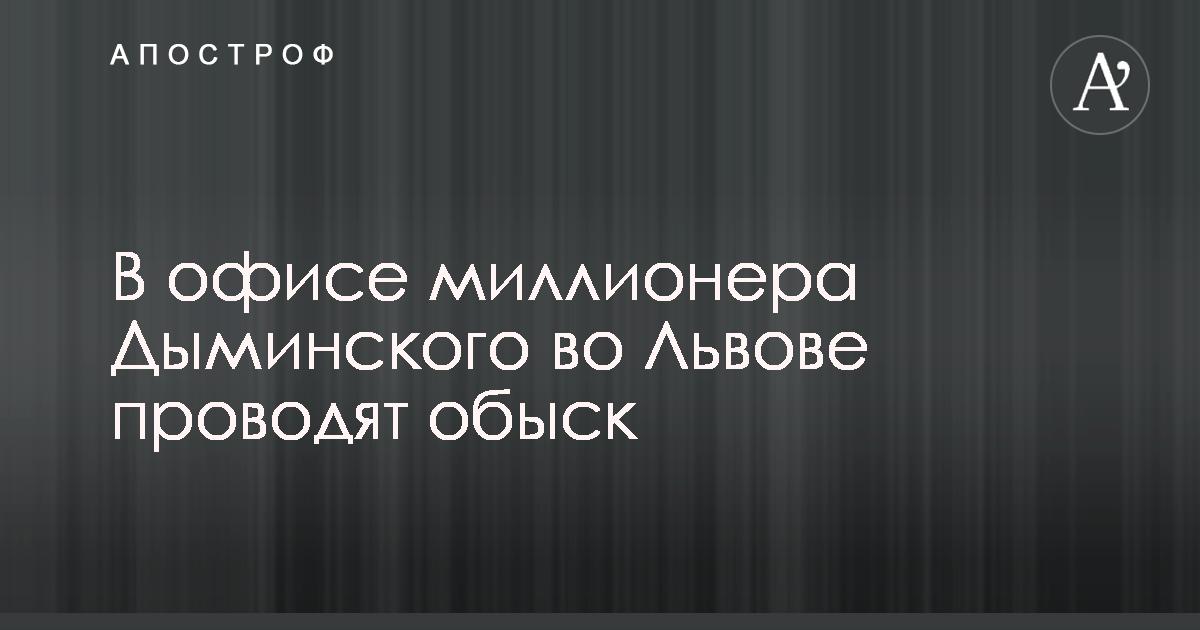 ipress.ua В офисе миллионера Дыминского во Львове проводят обыск 4790ba950555d
